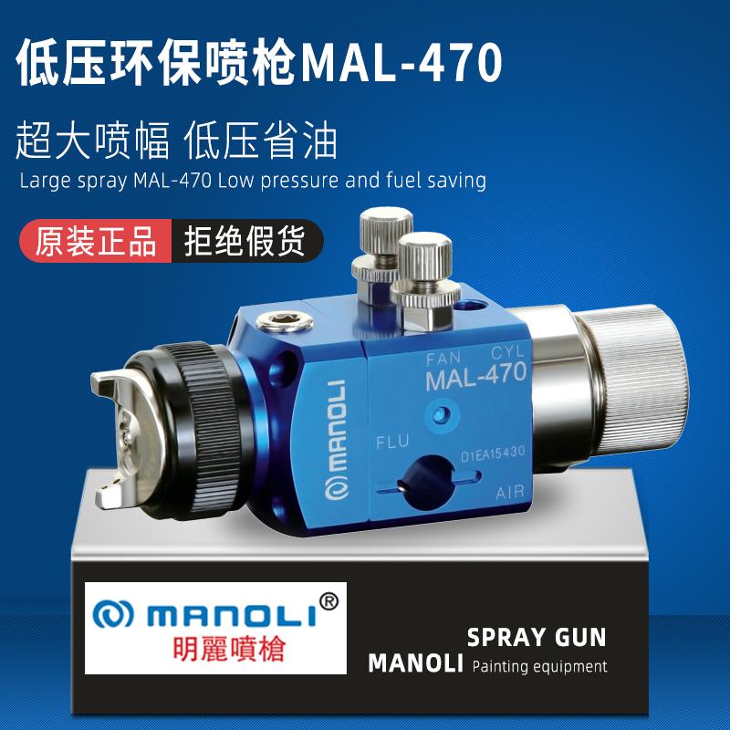 台湾明丽低压环保型自动喷枪MAL-470