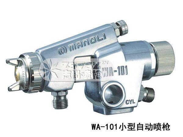WA-101自动喷枪图片