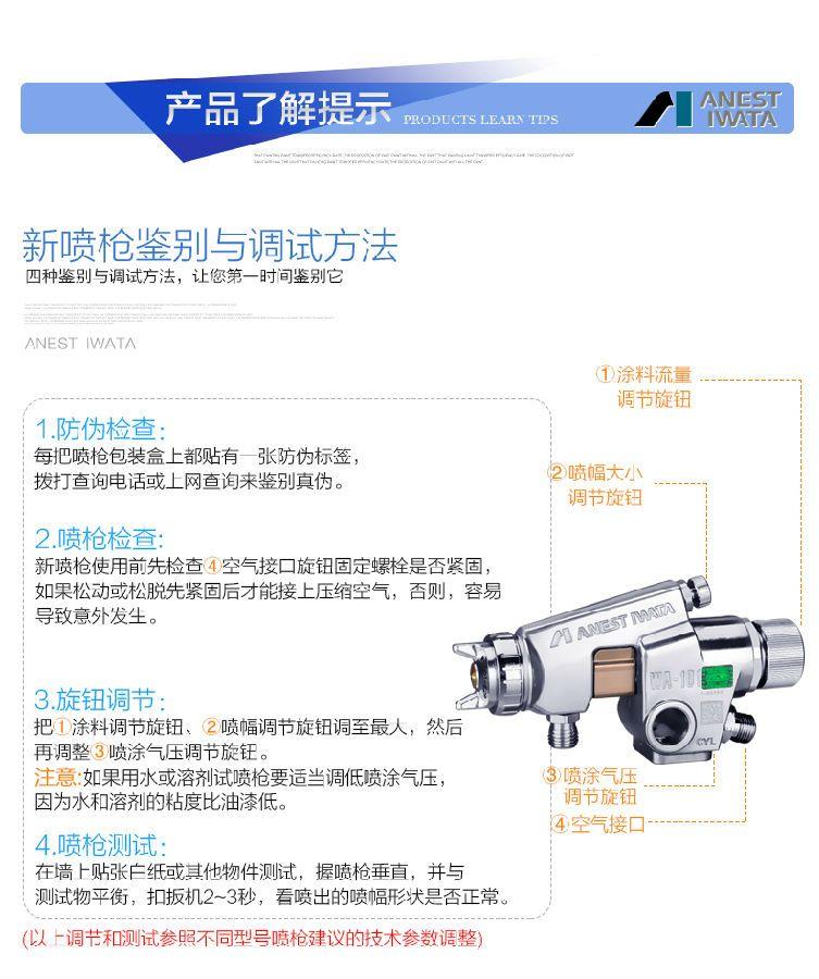 日本岩田喷枪新喷枪鉴别与调试的方法