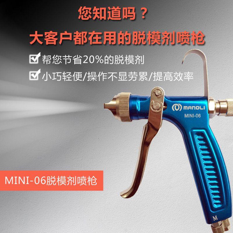 进口手动脱模剂喷枪MINI-06
