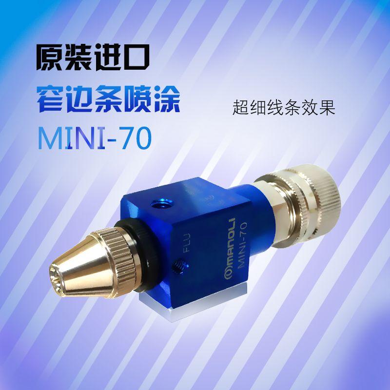 进口细线喷涂自动喷枪MINI-70