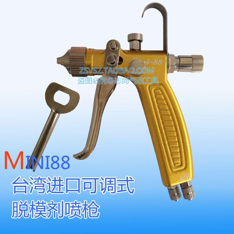 进口可调型脱模剂喷枪MINI88 手动微量喷枪