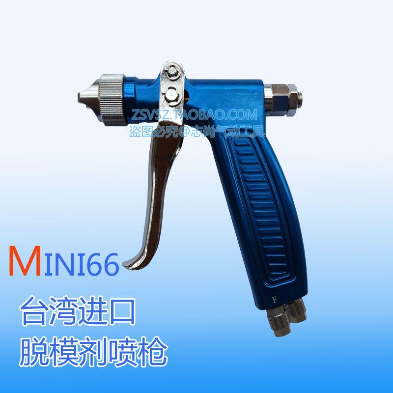 进口脱模剂喷枪MINI66 低压微量喷枪